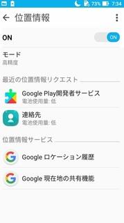 20171220_zenfone2laser_itijouho1.jpg