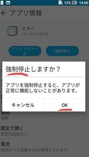 app_delete_sumaho_201809_2.jpg