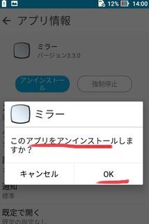 app_delete_sumaho_201809_4.jpg
