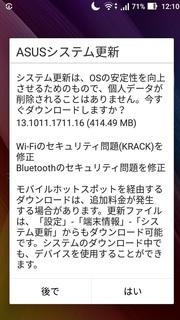 zenfone2laser_update201905.jpg