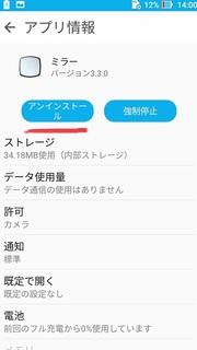 app_delete_sumaho_201809_1.jpg