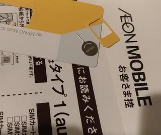 kakuyasu_sumaho_aeon_mobile_sim.jpg